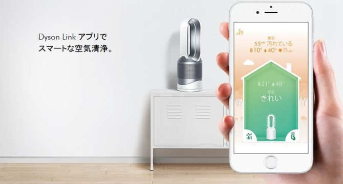 Dyson Pure Hot+Cool Link3