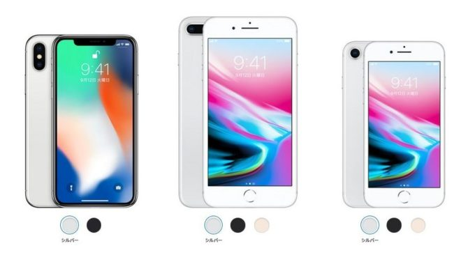 iPhone X7