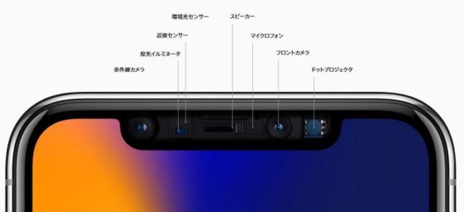 iphonex-4-1
