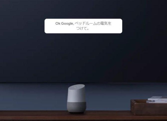 googlehome4