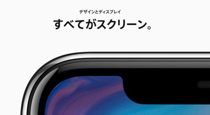 iPhoneXre6