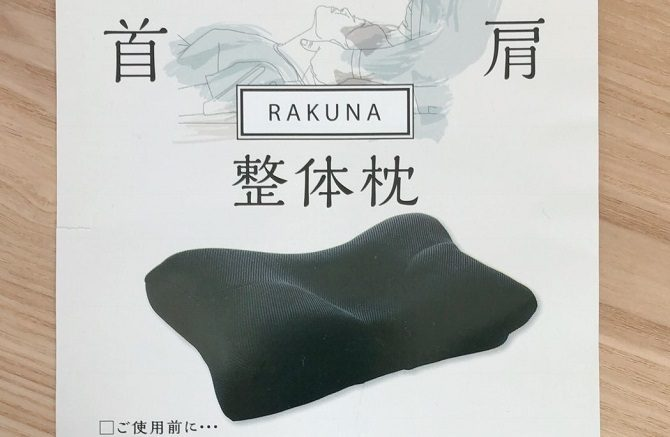 rakuma1