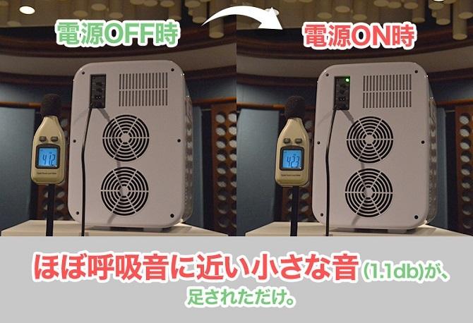 おとしずか冷温庫20l防音室での実験風景