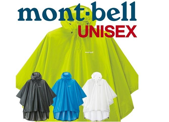 全4色のモンベル トレッキングレインポンチョ