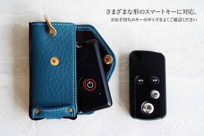 青色が素敵なNatuca スマートキーケース