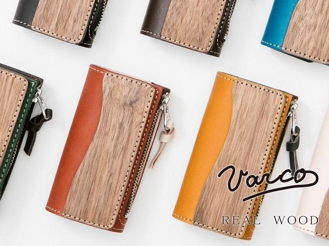 天然木と革の組み合わせが良いVARCO REAL WOOD スマートキーケース