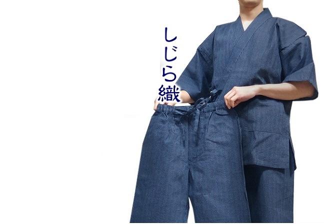 ズボンを持つ甚平を着た男性