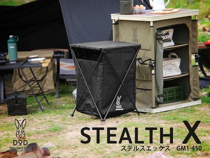 収納ボックスの横にあるステルスX