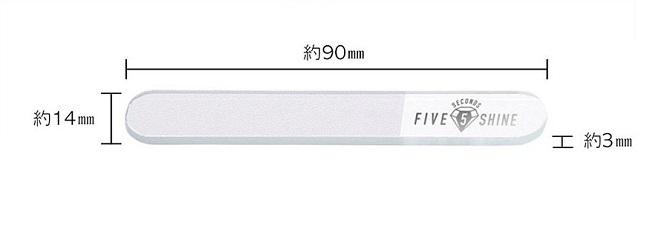 5セカンズシャイン爪やすりのサイズ図