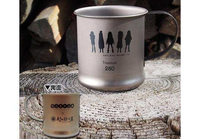 ゆるキャン△×村の鍛冶屋チタンマグカップの表と裏のデザイン