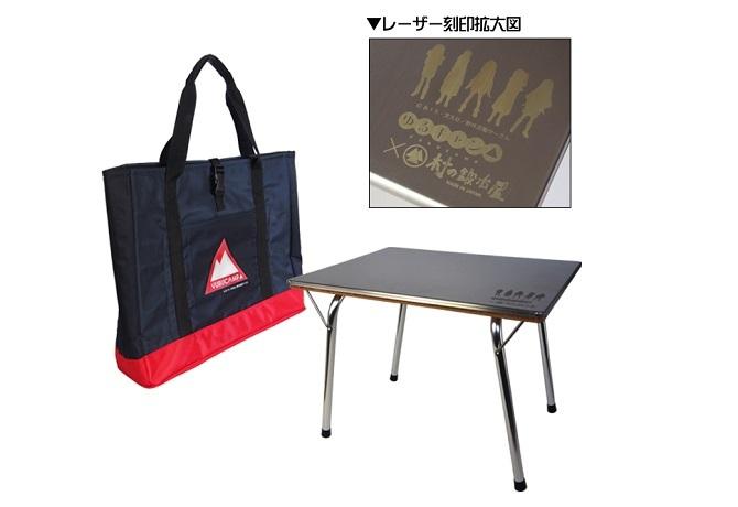 ゆるキャン△×村の鍛冶屋 2WAYサイドテーブル&専用トートバッグの全景