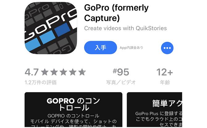 applestoreのアプリ画面