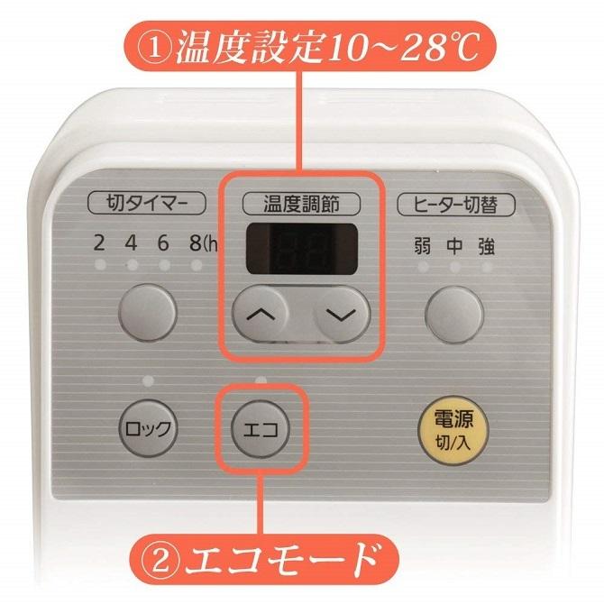 アイリスオーヤマのオイルヒー操作パネルjpg