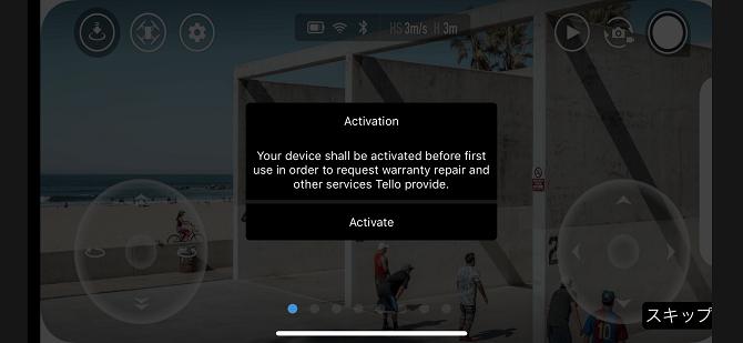 アプリアクティベート注意画面