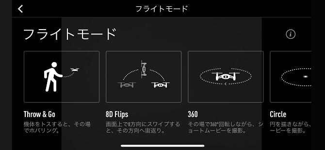 フライトモード画面