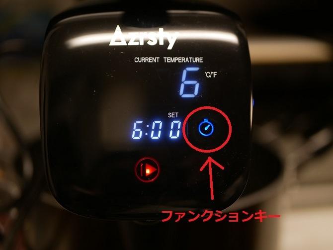 Azrsty低温調理器ファンクションキー
