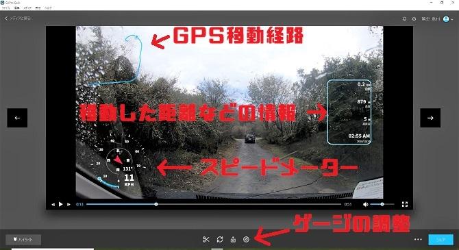 GPS情報の表示