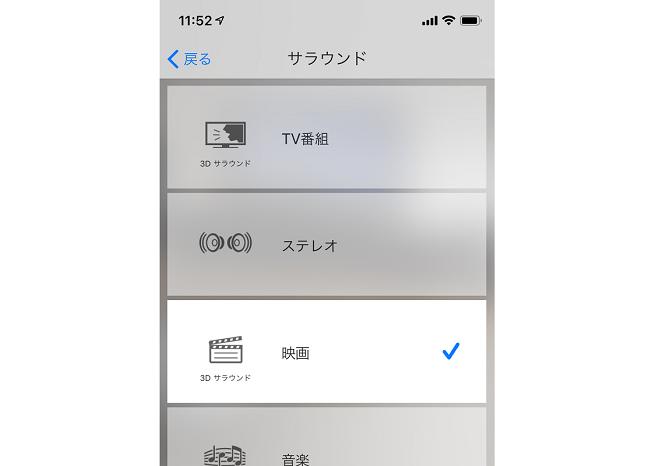 スマホアプリの画面