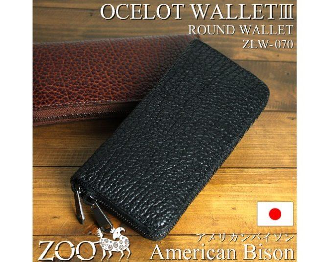 ZOO(ズー)OCELOT WALLET3(オセロットウォレット3)