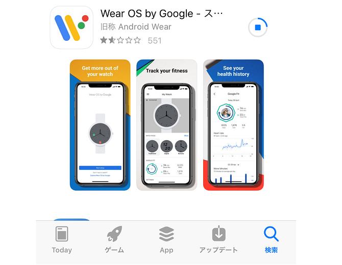 アプリWearOS