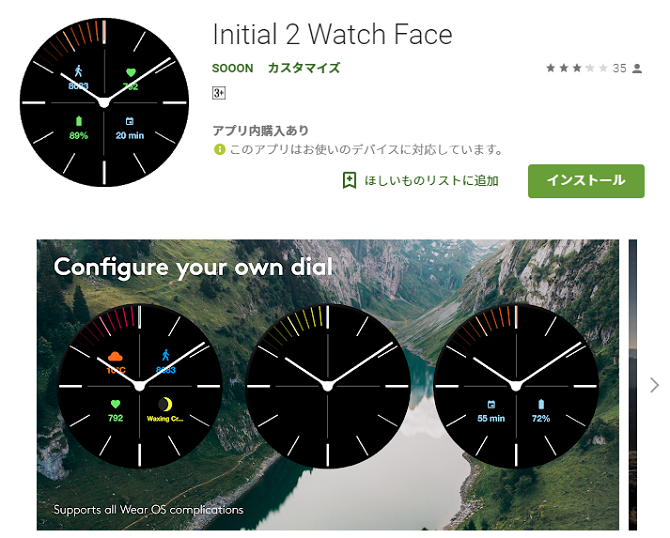 Intial 2 Watch Face