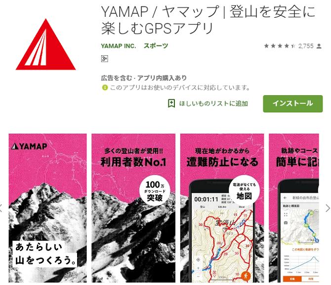 YAMAP/ヤマップ/☆4.4