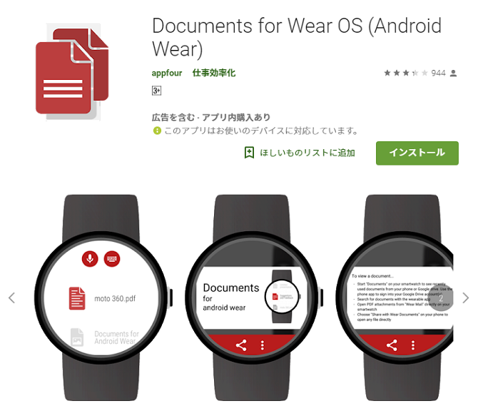 Documents for Watch OS