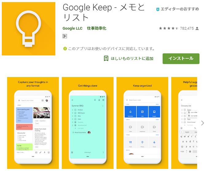 Google Keep-メモとリスト