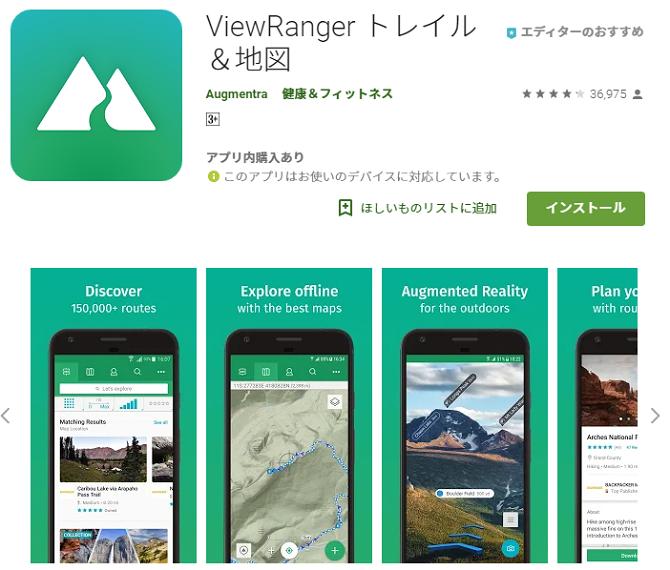 ViewRanger トレイル&地図