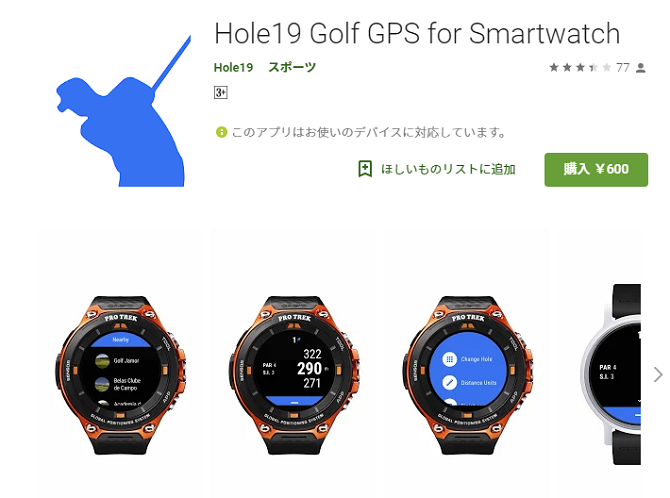 Hole19 Golf GPS for Smar