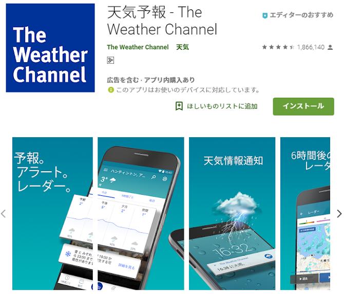 天気予報-The Weather