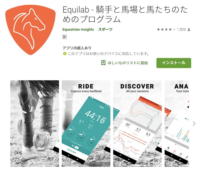 Equilab-騎手と馬場と