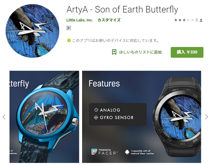 ArtyA-Son of Earth Butterfly
