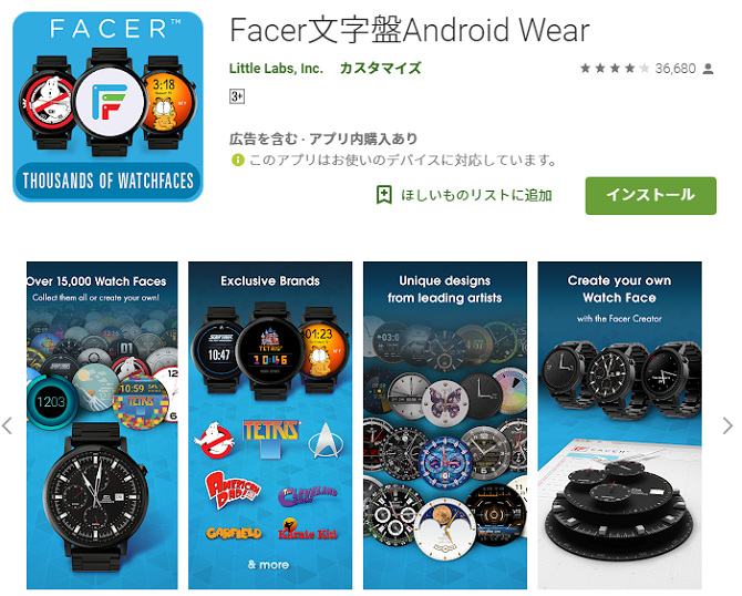 Facer文字盤 Android Wear