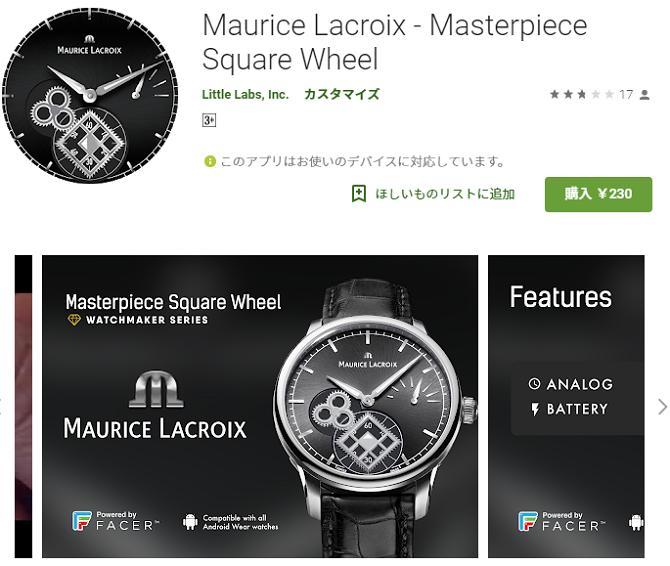Maurice Lacroix-Mas