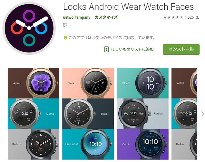 Looks Android Wear
