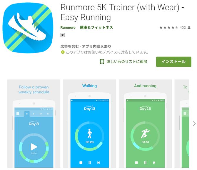 Runmore 5K Trainer