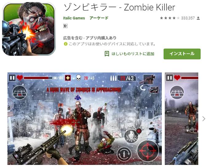 ゾンビキラー-Zonbie Killer