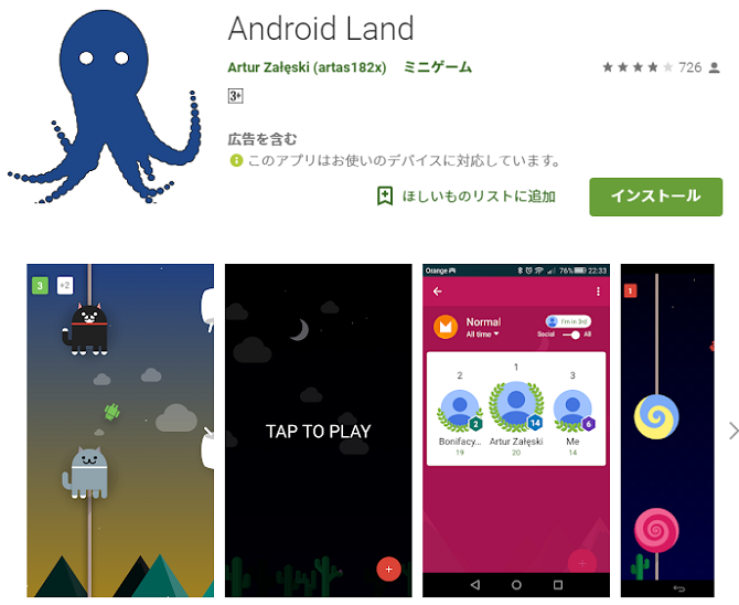 Android Land