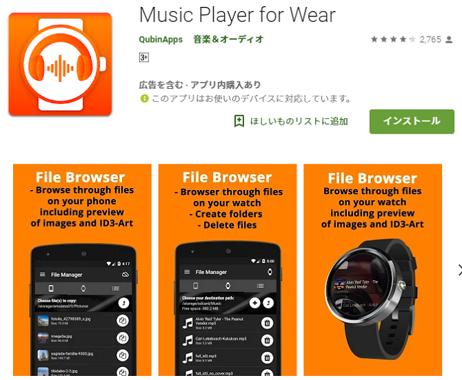 Music Player for Wear