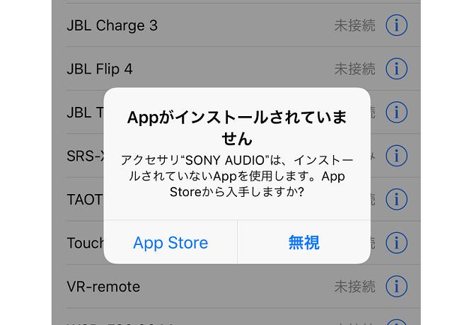 アプリインストール注意
