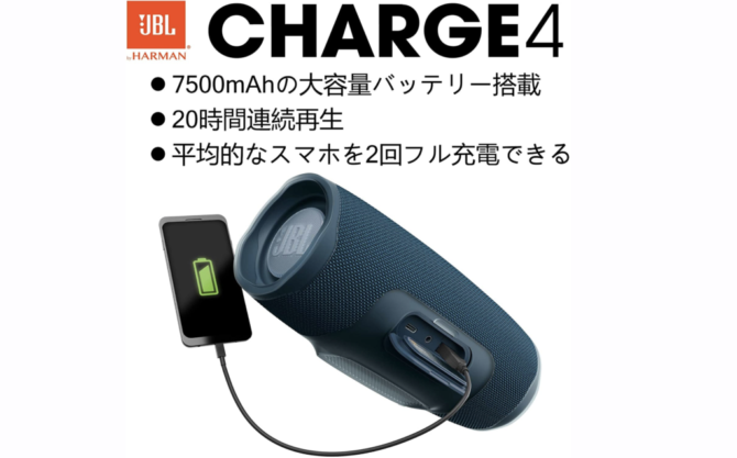 CHARGE4バッテリー