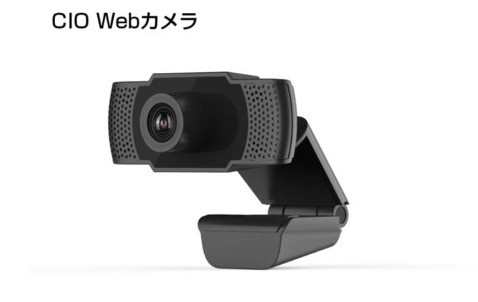 CIO webカメラ