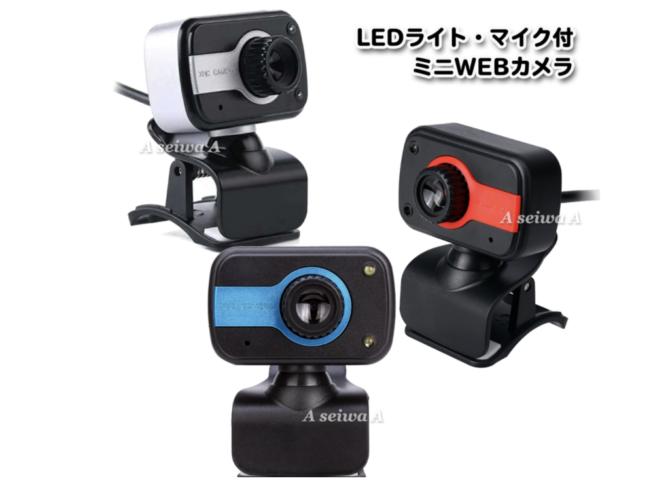 WEBカメラ HD USB デスクトップ ノートパソコン web カメラ 内蔵マイク 回転式クリップ テレワーク 全3色