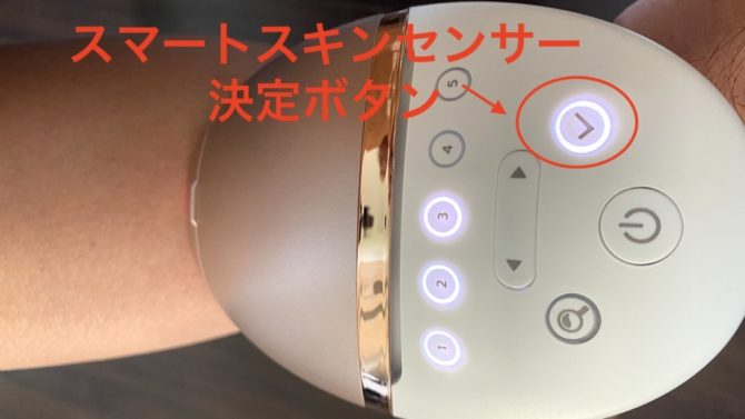 決定ボタン