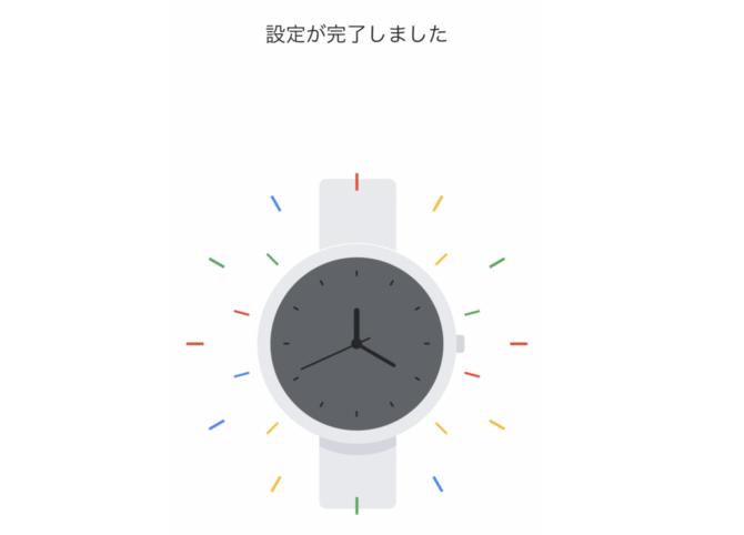 Wear OS by Googleとの設定完了
