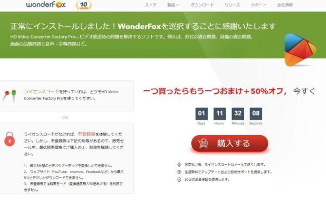完了WEB