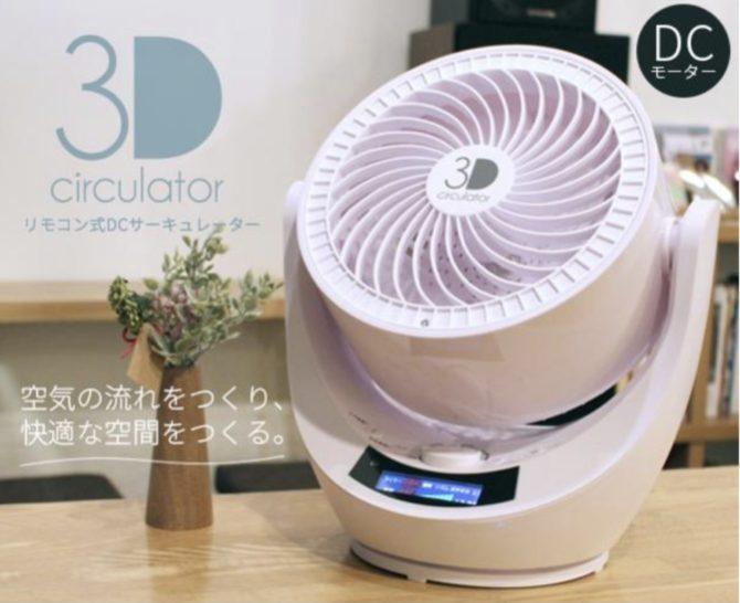 楽天3Dサーキュレーター